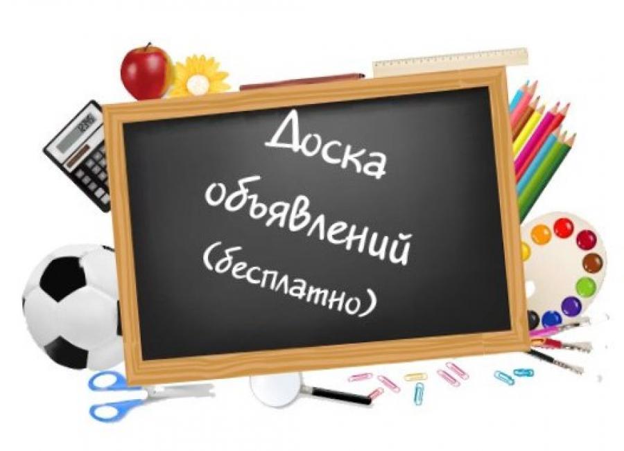 Доска объявлений Украины